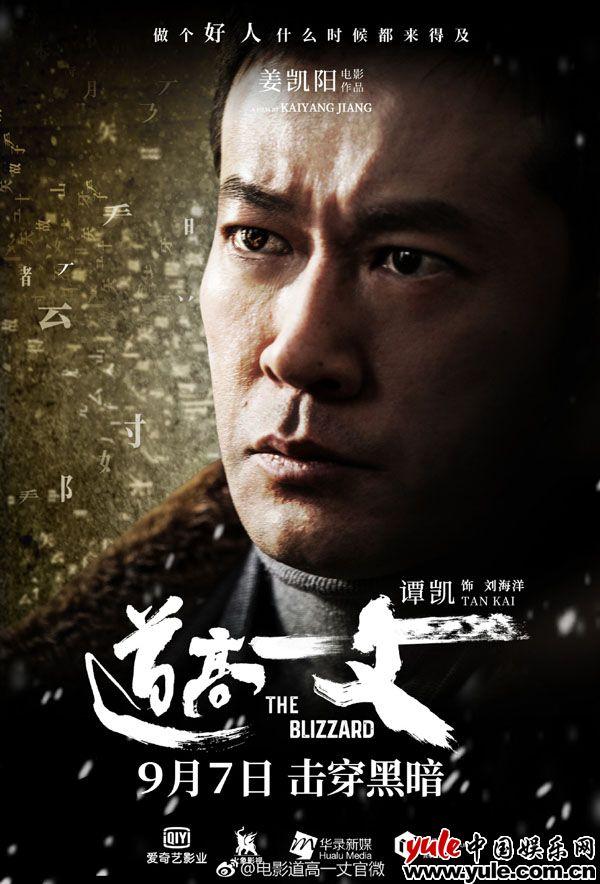 硬汉归来谭凯电影道高一丈定档9月7日